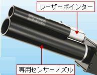 Sonic Catcher ITC-00A