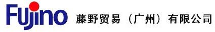 藤野贸易(广州)有限公司