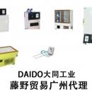 广州代理DAIDO防爆冷冻冷藏库 DGF-15A-150 DAIDO大同工业