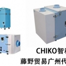 CHIKO聚酯过滤袋 FB-40 CHIKO智科