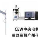 CEW自动测量装置 GS-6040N CEW中央电机