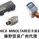 柯尼卡美能达广州代理KONICA  MINOLTA色彩色差计 CR-400