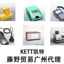 凯特广州代理,KETT 土壤水分计 HJ-510
