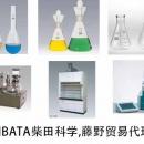柴田科学广州代理 SIBATA SPC茄形烧瓶030120-29300 030120-29300