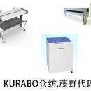 KURABO仓纺 KURABO广州代理 电路板外观检查设备 KB-1000