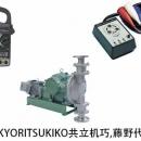 KYORITSUKIKO广州代理 小型泵 HP-302H