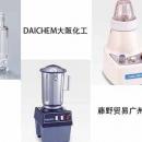 大阪化工藤野贸易代理 DAICHEM 搅拌机粉碎机配件 PN-T02